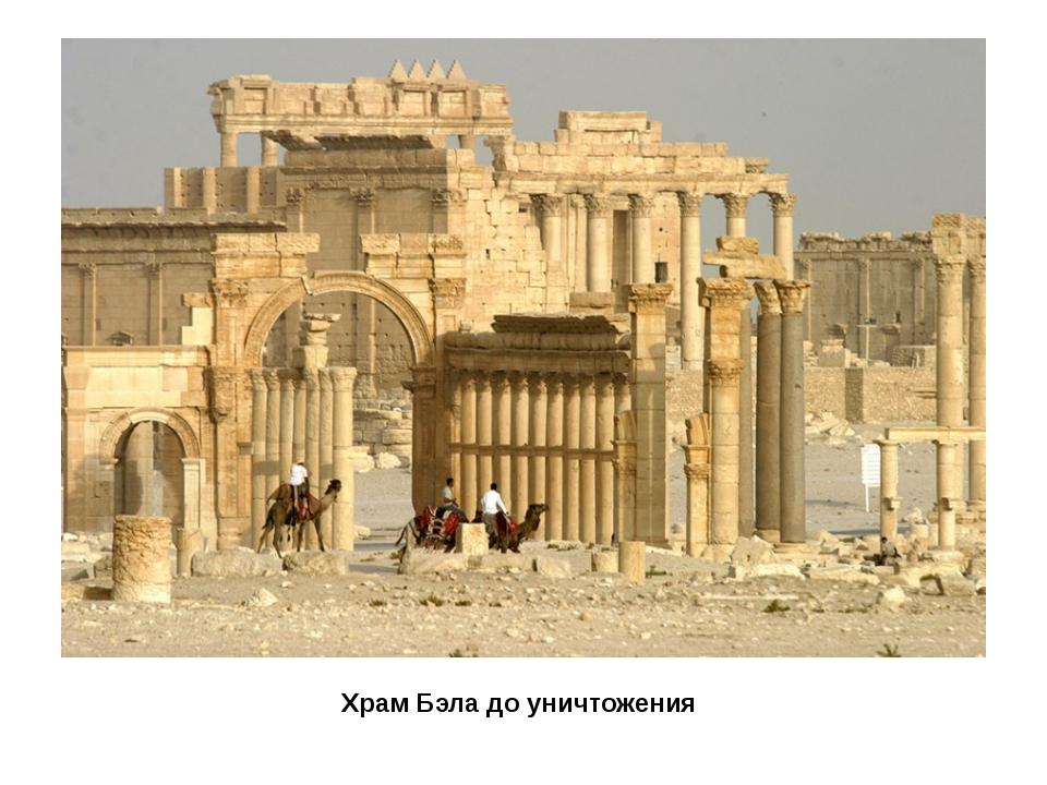 Храм Бэла до уничтожения