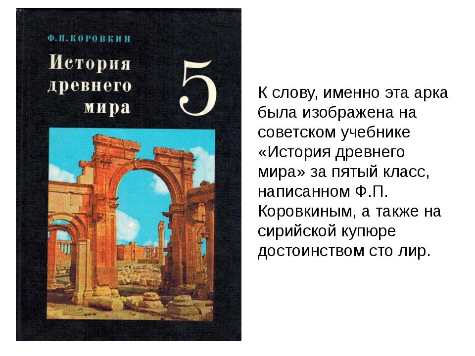 К слову, именно эта арка была изображена на советском учебнике «История древн...