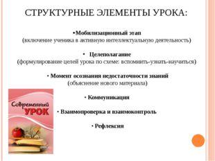 СТРУКТУРНЫЕ ЭЛЕМЕНТЫ УРОКА: •Мобилизационный этап (включение ученика в активн