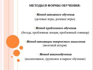 МЕТОДЫ И ФОРМЫ ОБУЧЕНИЯ: Метод активного обучения (деловые игры, ролевые игры