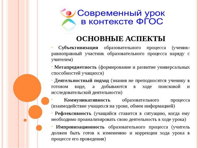 ОСНОВНЫЕ АСПЕКТЫ Субъективизация образовательного процесса (ученик- равнопра...