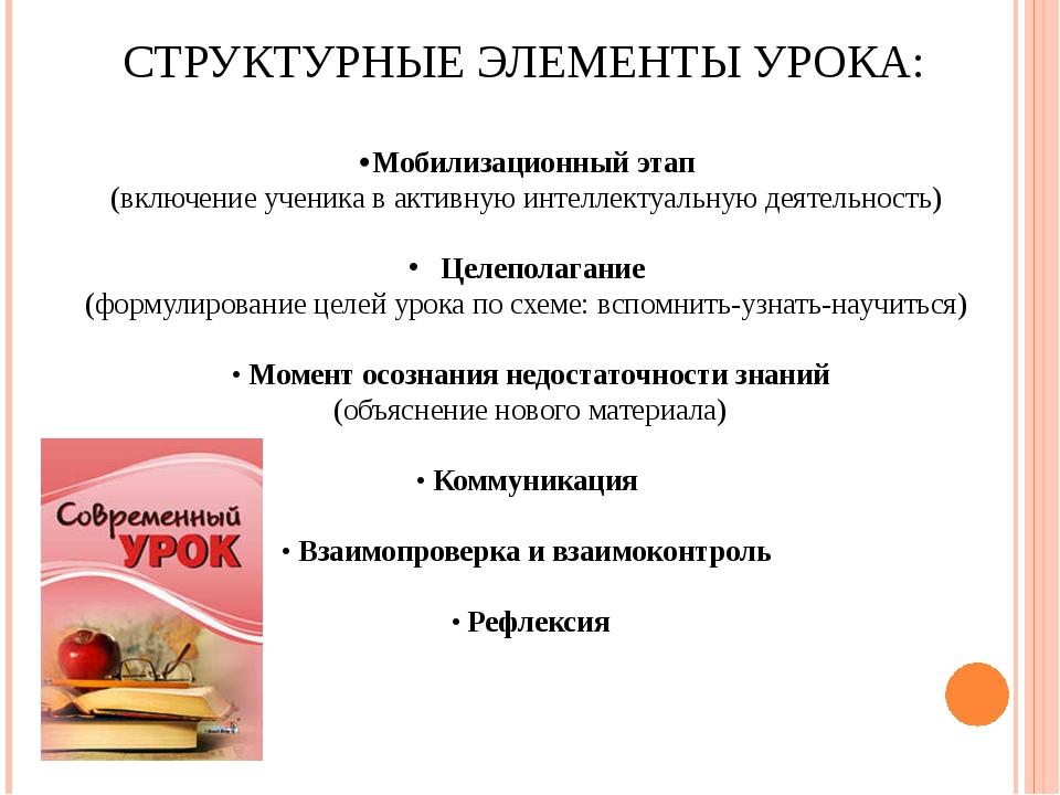 СТРУКТУРНЫЕ ЭЛЕМЕНТЫ УРОКА: •Мобилизационный этап (включение ученика в активн...