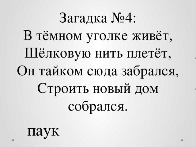 Загадка №4: В тёмном уголке живёт, Шёлковую нить плетёт, Он тайком сюда забра...