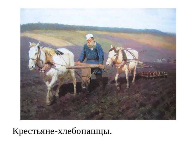 Крестьяне-хлебопашцы.
