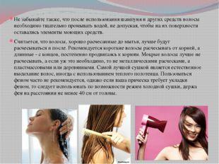 Не забывайте также, что после использования шампуня и других средств волосы н