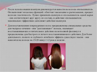 После использования шампуня рекомендуется нанести на волосы ополаскиватель. О