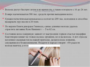 О волосах: интересные факты Волосы растут быстрее летом и во время сна, а так