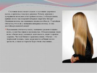 Состояние волос может сказать о состоянии здоровья в целом, а причёска о нас