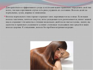 Для грамотного и эффективного ухода за волосами важно правильно определить св
