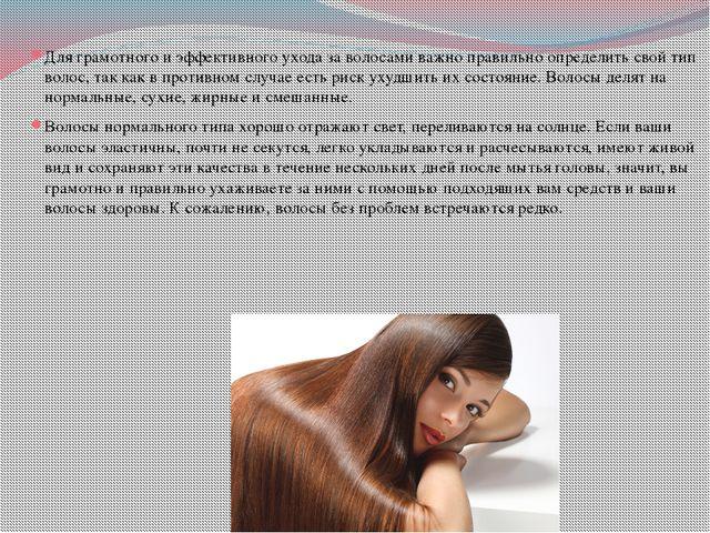 Для грамотного и эффективного ухода за волосами важно правильно определить св...