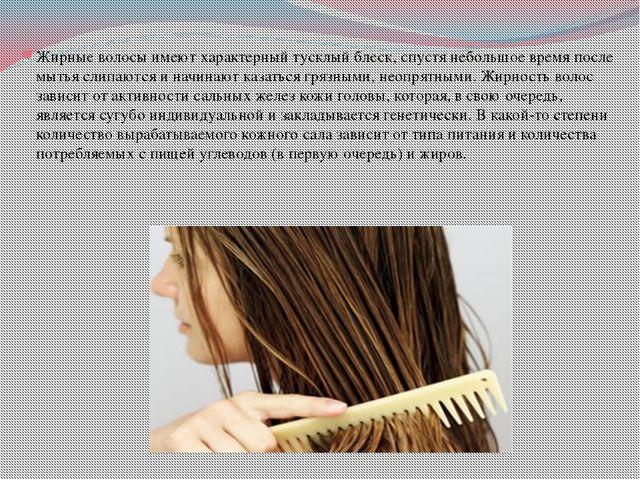 Жирные волосы имеют характерный тусклый блеск, спустя небольшое время после м...