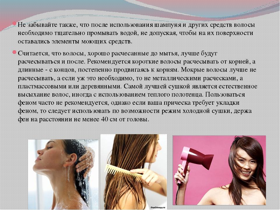 Не забывайте также, что после использования шампуня и других средств волосы н...