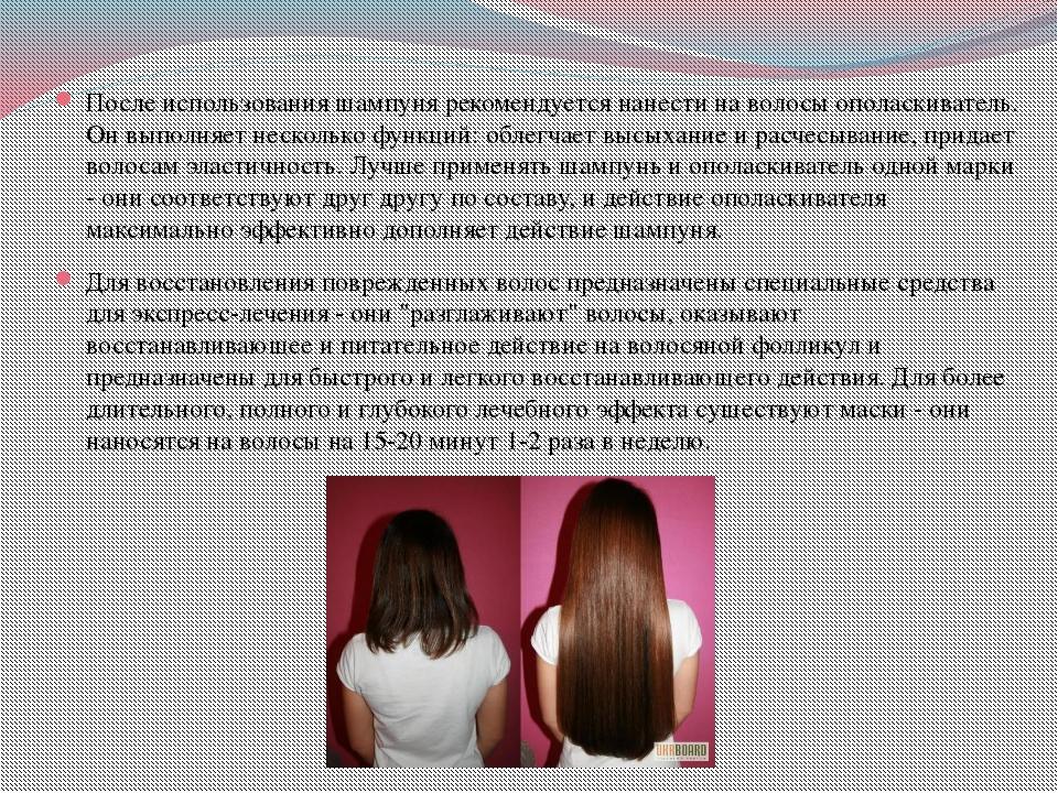 После использования шампуня рекомендуется нанести на волосы ополаскиватель. О...