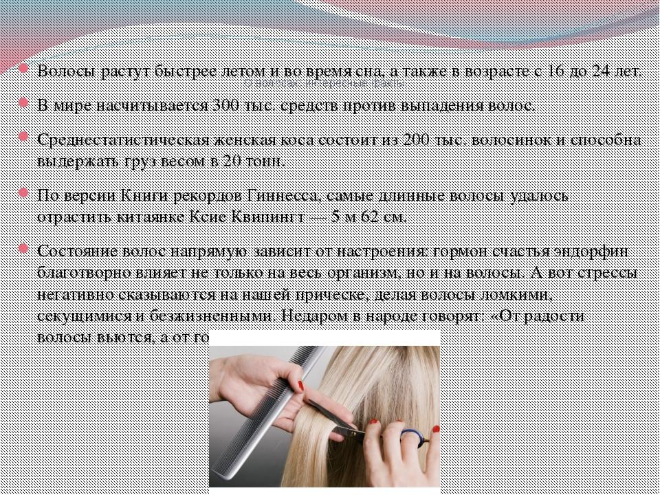 О волосах: интересные факты Волосы растут быстрее летом и во время сна, а так...