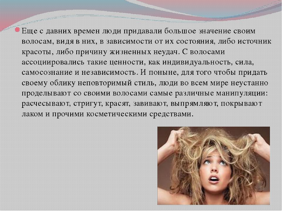 Еще с давних времен люди придавали большое значение своим волосам, видя в них...