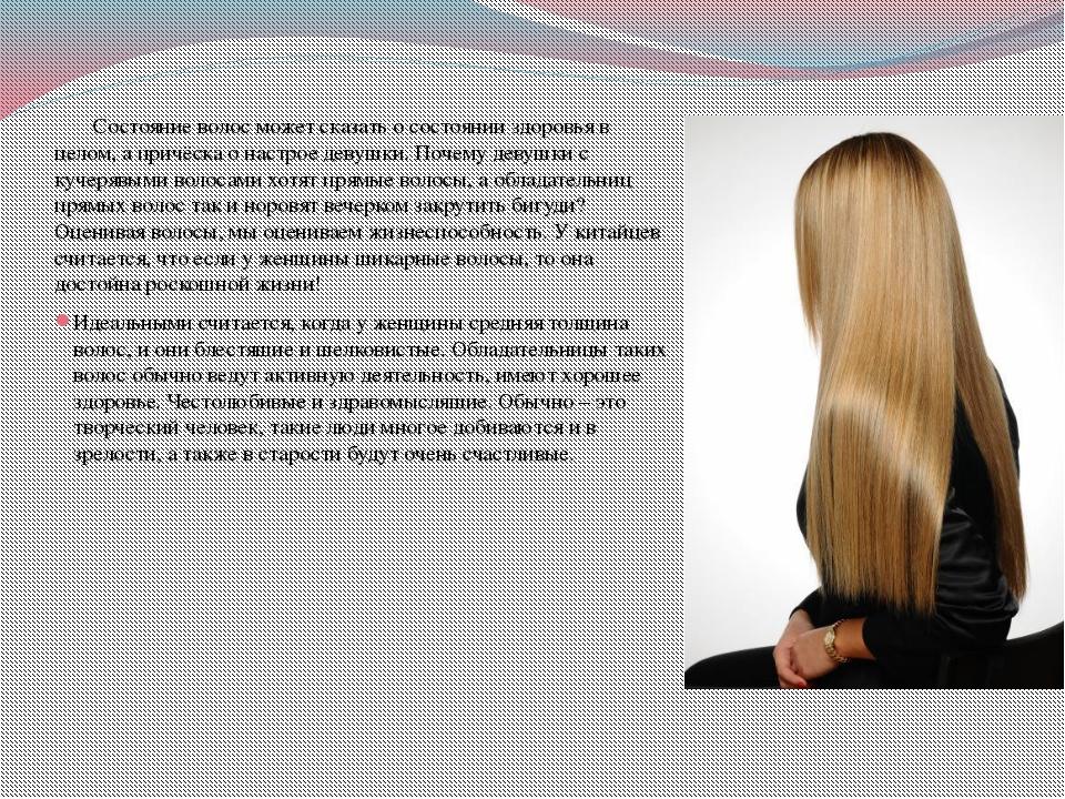 Состояние волос может сказать о состоянии здоровья в целом, а причёска о нас...