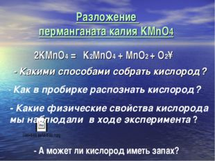 Разложение перманганата калия KMnO4 2KMnO4 = K2MnO4 + MnO2 + O2↑ - Как в проб
