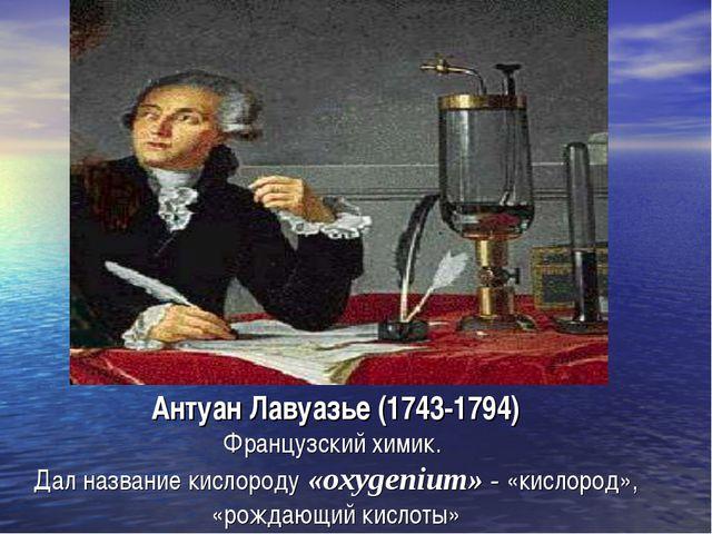 Антуан Лавуазье (1743-1794) Французский химик. Дал название кислороду «oxygen...