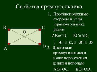Свойства прямоугольника Противоположные стороны и углы прямоугольника равны 2