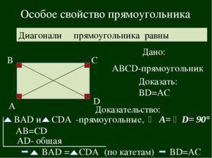 Особое свойство прямоугольника Диагонали прямоугольника равны Дано: АВСD-прям