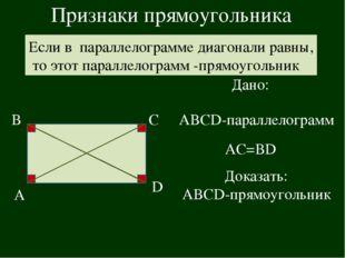 Признаки прямоугольника Если в параллелограмме диагонали равны, то этот парал