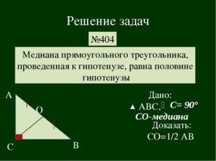 Решение задач №404 Медиана прямоугольного треугольника, проведенная к гипотен