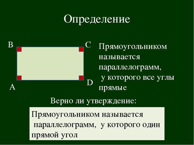Определение Прямоугольником называется параллелограмм, у которого все углы пр...