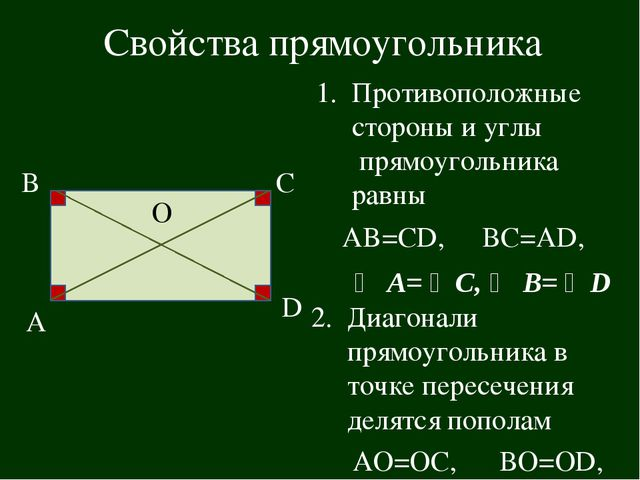 Свойства прямоугольника Противоположные стороны и углы прямоугольника равны 2...