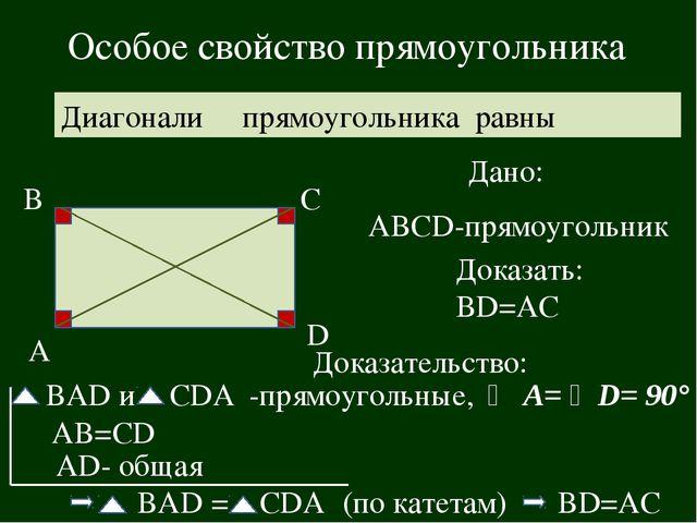 Особое свойство прямоугольника Диагонали прямоугольника равны Дано: АВСD-прям...