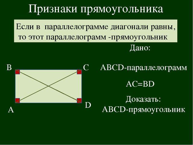 Признаки прямоугольника Если в параллелограмме диагонали равны, то этот парал...