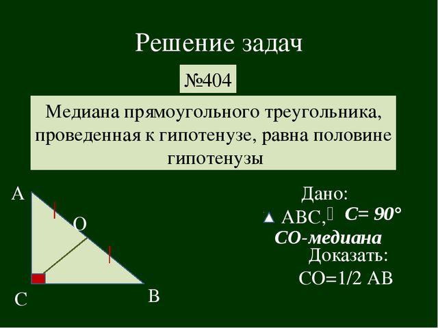 Решение задач №404 Медиана прямоугольного треугольника, проведенная к гипотен...