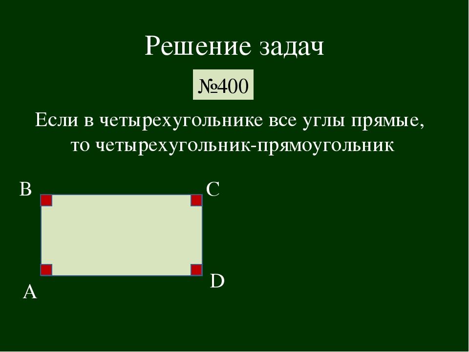 Решение задач №400 Если в четырехугольнике все углы прямые, то четырехугольни...