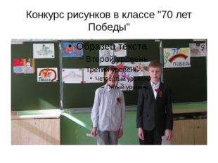"""Конкурс рисунков в классе """"70 лет Победы"""""""