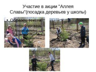 """Участие в акции """"Аллея Славы""""(посадка деревьев у школы)"""