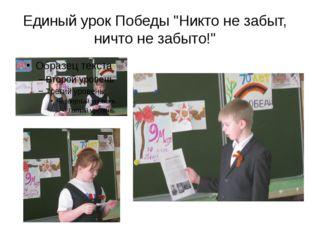 """Единый урок Победы """"Никто не забыт, ничто не забыто!"""""""