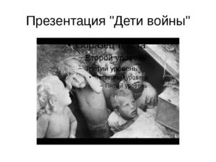 "Презентация ""Дети войны"""