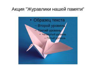 """Акция """"Журавлики нашей памяти"""""""