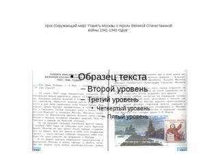 """Урок (Окружающий мир) """"Память Москвы о героях Великой Отечественной войны 194"""