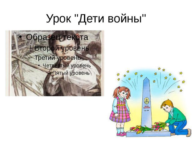 """Урок """"Дети войны"""""""