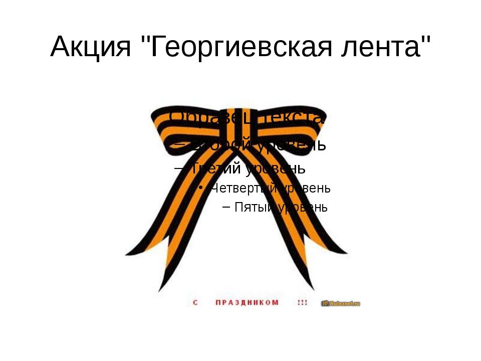 """Акция """"Георгиевская лента"""""""