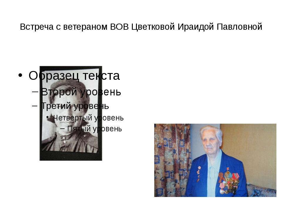 Встреча с ветераном ВОВ Цветковой Ираидой Павловной