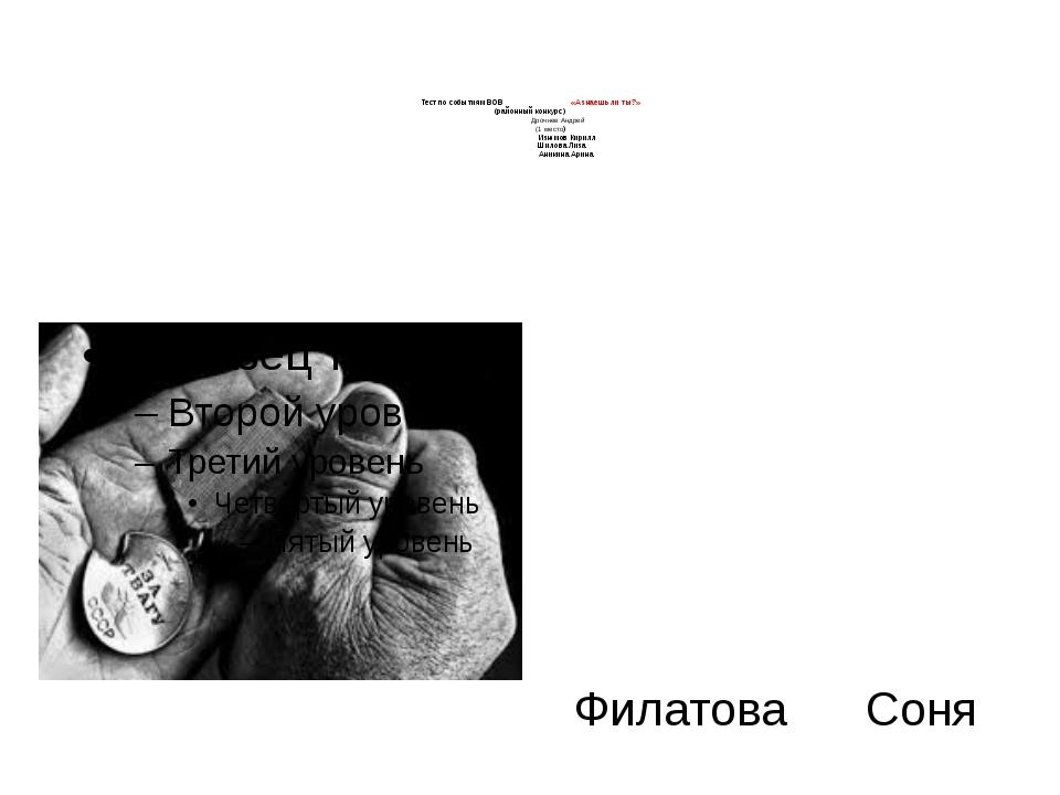 Тест по событиям ВОВ «А знаешь ли ты?» (районный конкурс) Дрочнев Андрей (1...