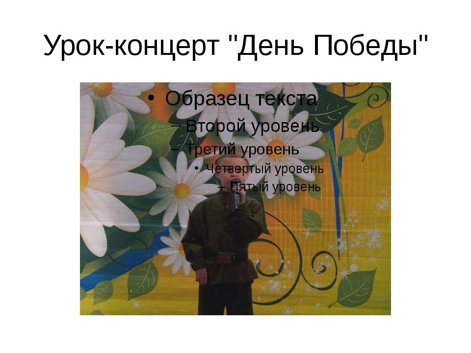 """Урок-концерт """"День Победы"""""""