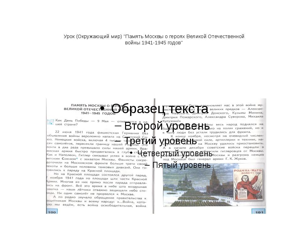 """Урок (Окружающий мир) """"Память Москвы о героях Великой Отечественной войны 194..."""