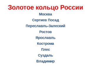 Золотое кольцо России Москва Сергиев Посад Переславль-Залеский Ростов Ярослав