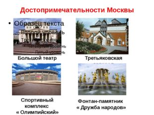 Достопримечательности Москвы Большой театр Третьяковская галерея Спортивный к