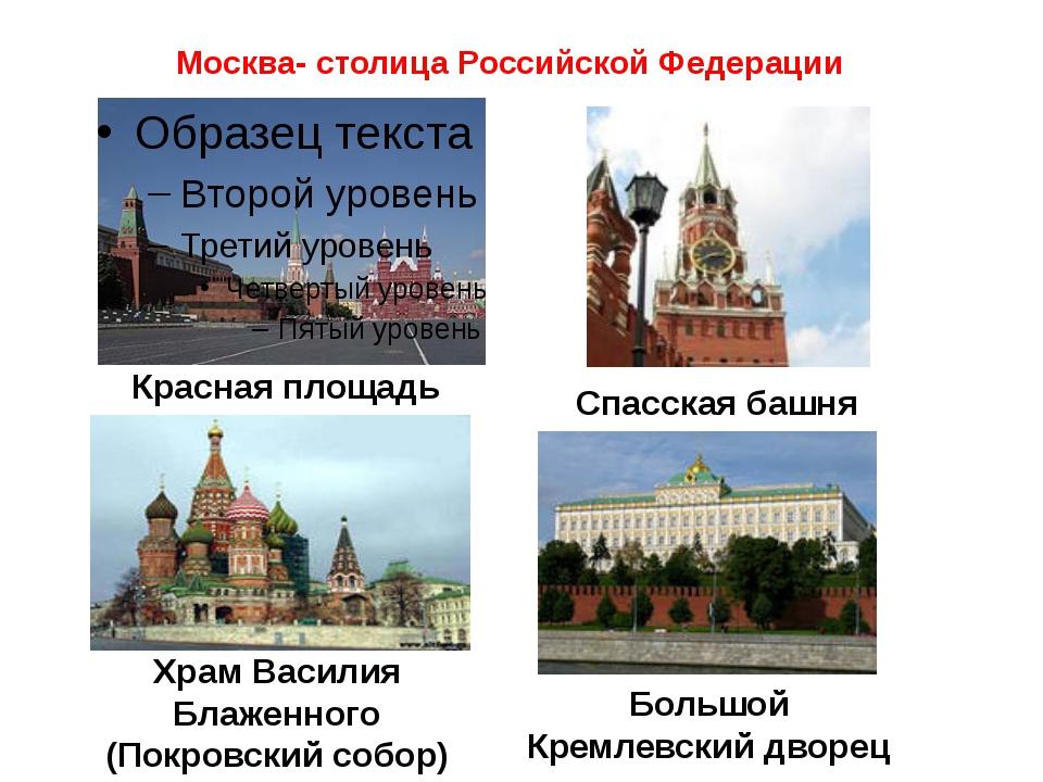 Москва- столица Российской Федерации Красная площадь Спасская башня Кремля Хр...
