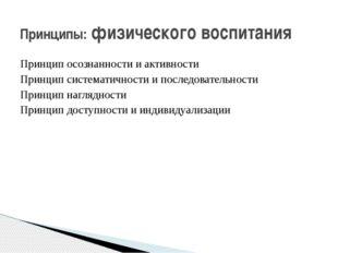 Принцип осознанности и активности Принцип систематичности и последовательнос