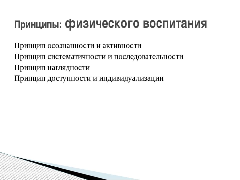 Принцип осознанности и активности Принцип систематичности и последовательнос...