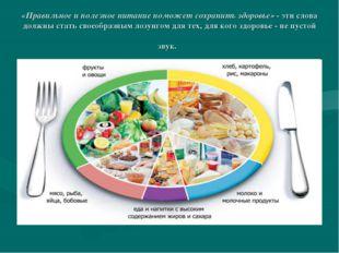 «Правильное и полезное питание поможет сохранить здоровье» - эти слова должны